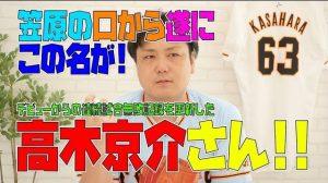 元巨人・笠原将生