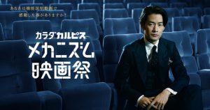 カラダカルピス500メカニズム映画祭
