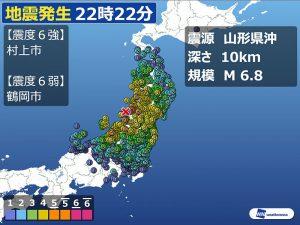 山形県沖地震
