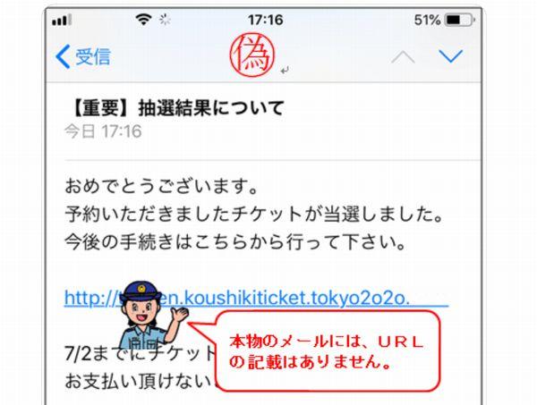 東京五輪チケット偽メール