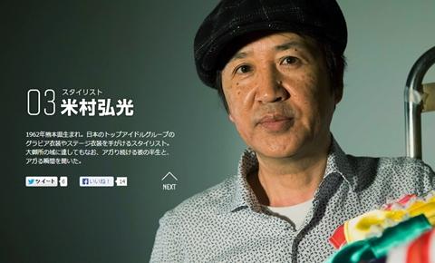 米村弘光社長