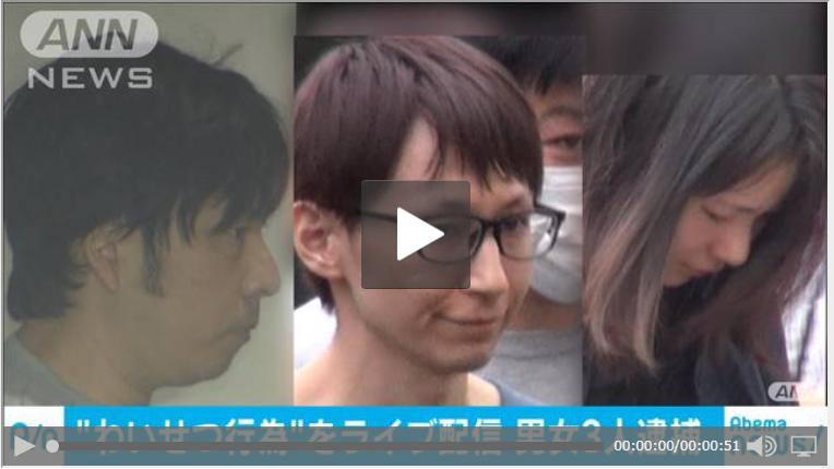 広瀬 ユーチューブ 逮捕 動画