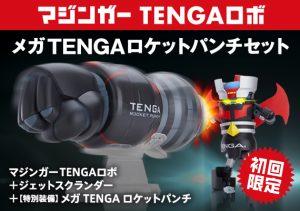 TENGAとマジンガーZ&ゲッターロボ